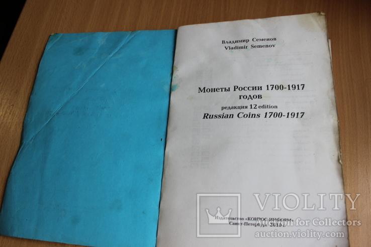 Монеты Росии 1700-1917 год  2010 год, фото №4