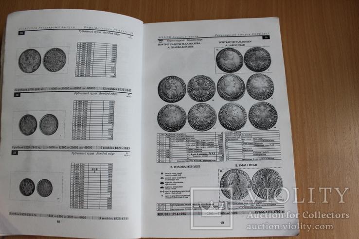 Монеты Росии 1700-1917 год  2010 год, фото №5