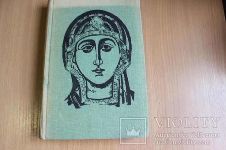 Искусство древней Руси 1974 год, фото №2