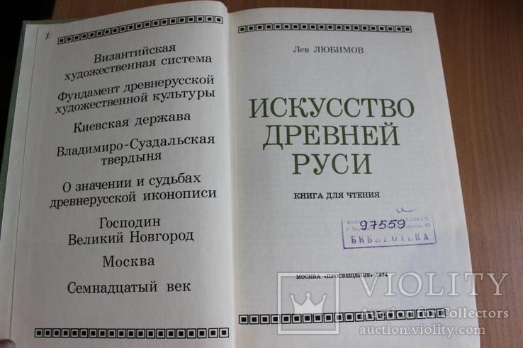 Искусство древней Руси 1974 год, фото №3
