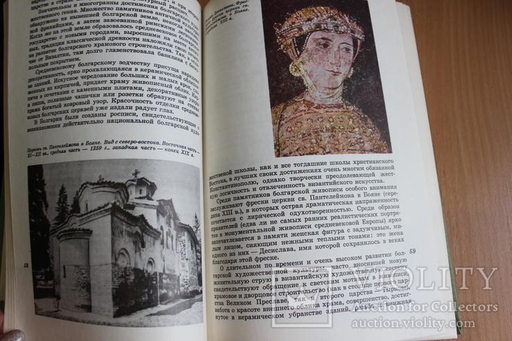 Искусство древней Руси 1974 год, фото №4