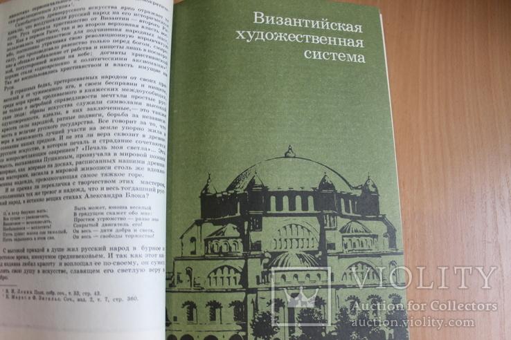 Искусство древней Руси 1974 год, фото №5