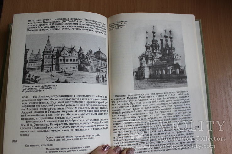 Искусство древней Руси 1974 год, фото №8