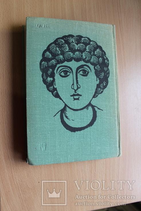 Искусство древней Руси 1974 год, фото №9