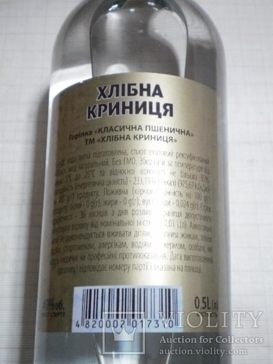 """Водка 0,5л. """"ХЛIБНА КРИНИЦЯ"""", фото №5"""