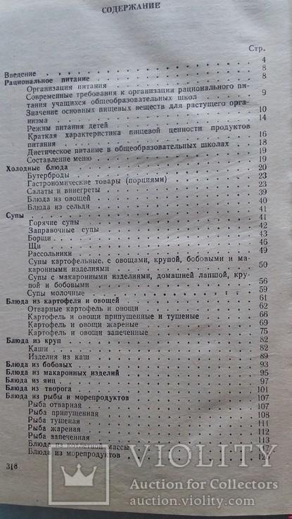Профессиональное школьное питание, фото №5