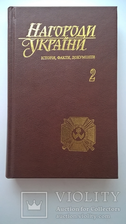 Нагороди України том 2, фото №3