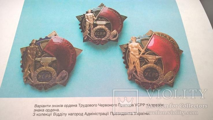 Нагороди України том 2, фото №6