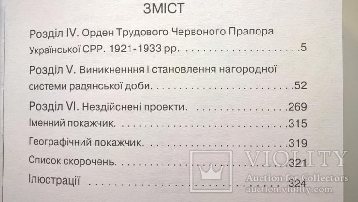 Нагороди України том 2, фото №9