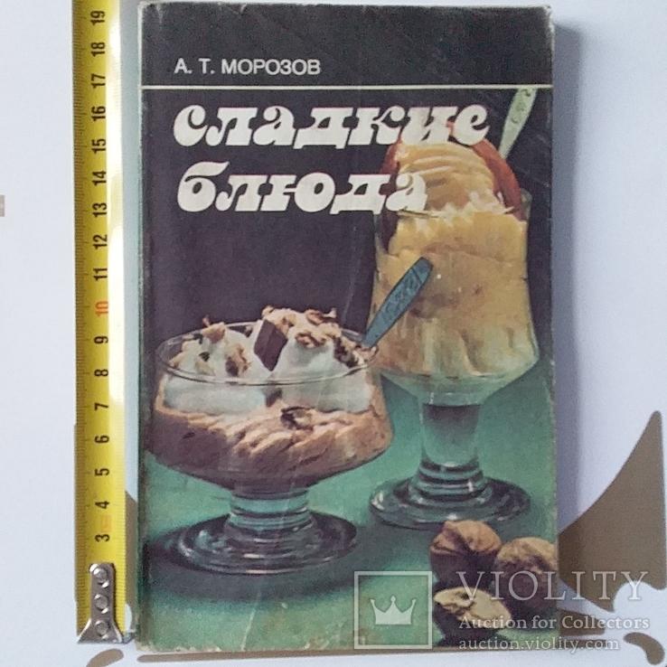 "Морозов ""Сладкие блюда"" 1987р., фото №2"