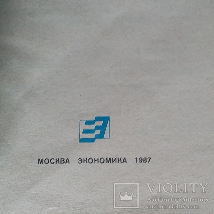 "Морозов ""Сладкие блюда"" 1987р., фото №3"