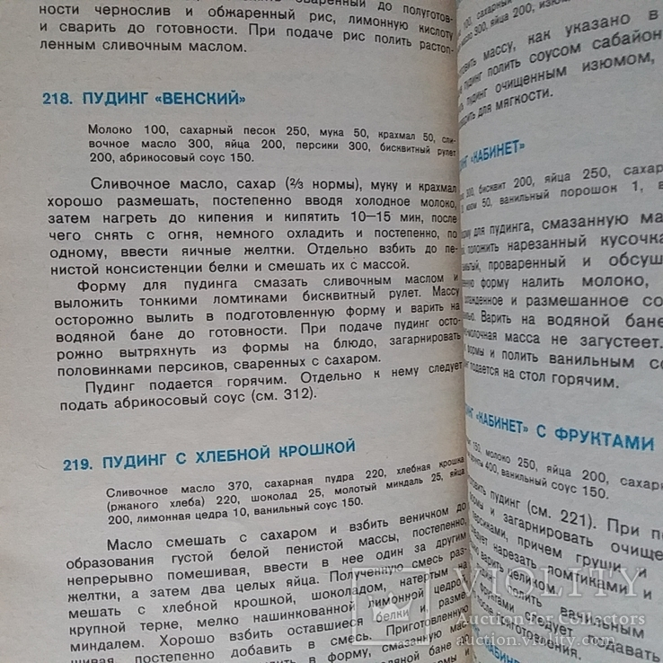 "Морозов ""Сладкие блюда"" 1987р., фото №4"