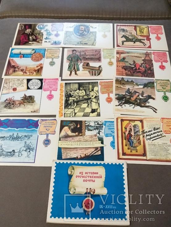 История почты набор, фото №2