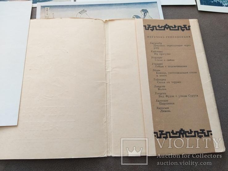 Японская гравюра изогиз 1956год, фото №6