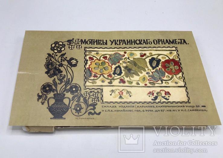 Самокиш. Мотивы украинского орнамента, фото №3