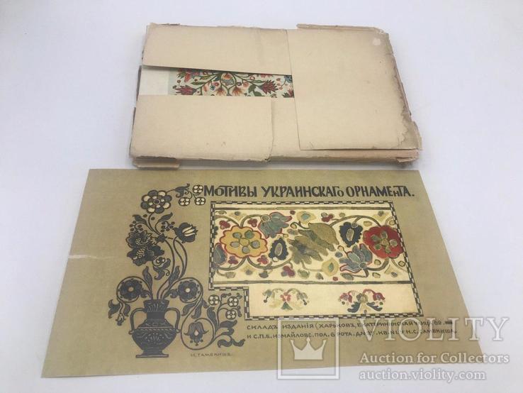 Самокиш. Мотивы украинского орнамента, фото №12