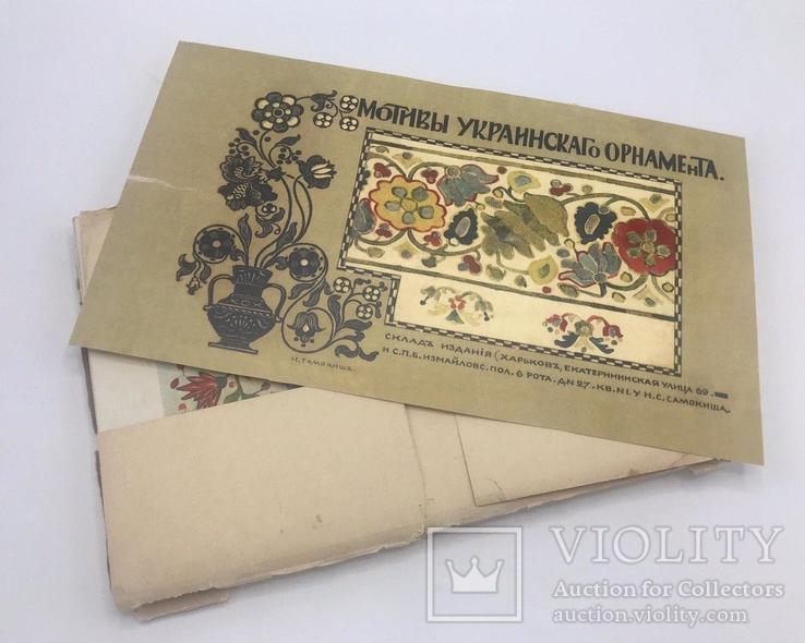 Самокиш. Мотивы украинского орнамента