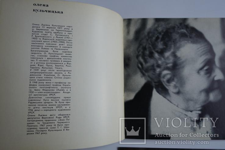 В'юник Олена Кульчицька Альбом 1969, фото №2