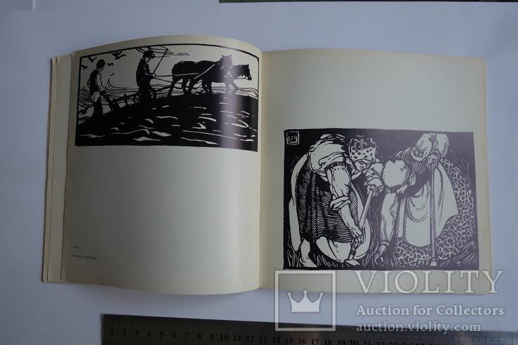 В'юник Олена Кульчицька Альбом 1969, фото №4