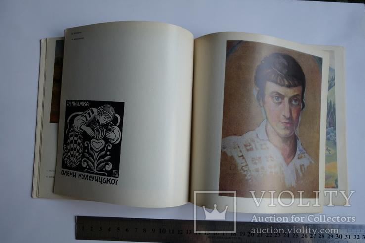 В'юник Олена Кульчицька Альбом 1969, фото №5