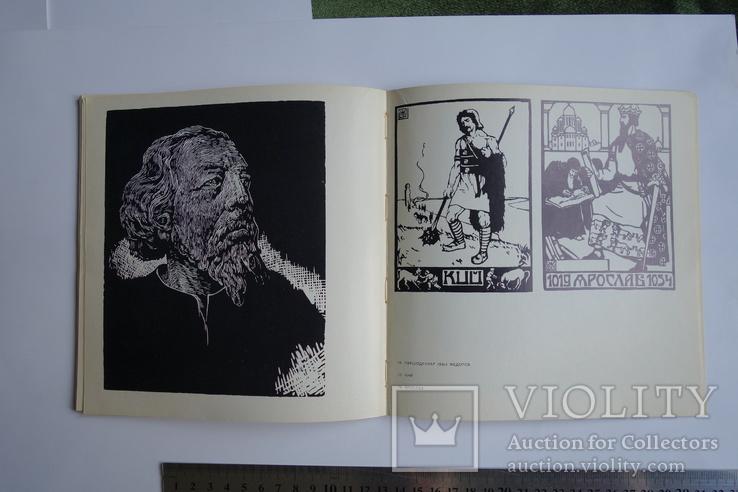 В'юник Олена Кульчицька Альбом 1969, фото №7