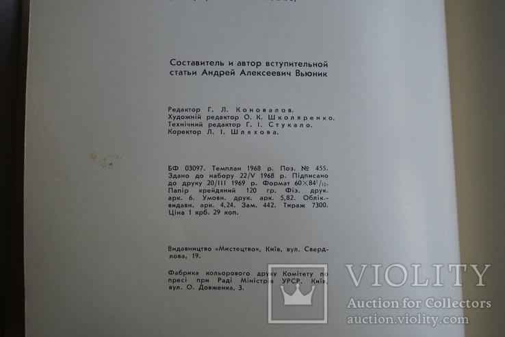В'юник Олена Кульчицька Альбом 1969, фото №8