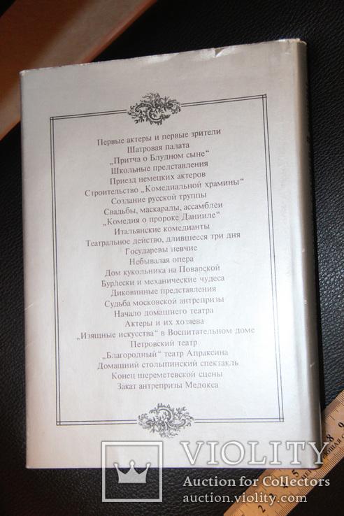 """""""Театральная жизнь старинной Москвы.Эпоха,быт,нравы"""", фото №5"""