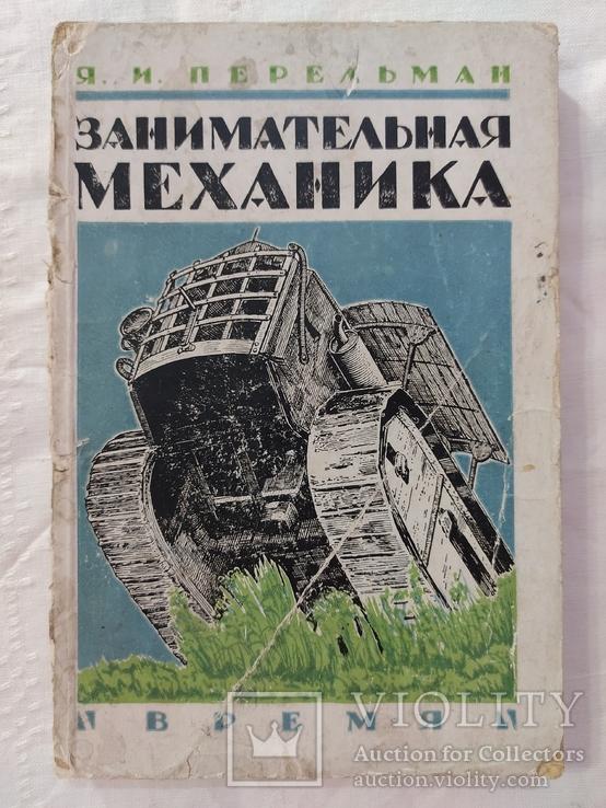 Занимательная механика 1930 года, фото №2