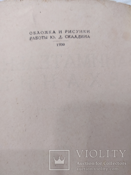 Занимательная механика 1930 года, фото №3