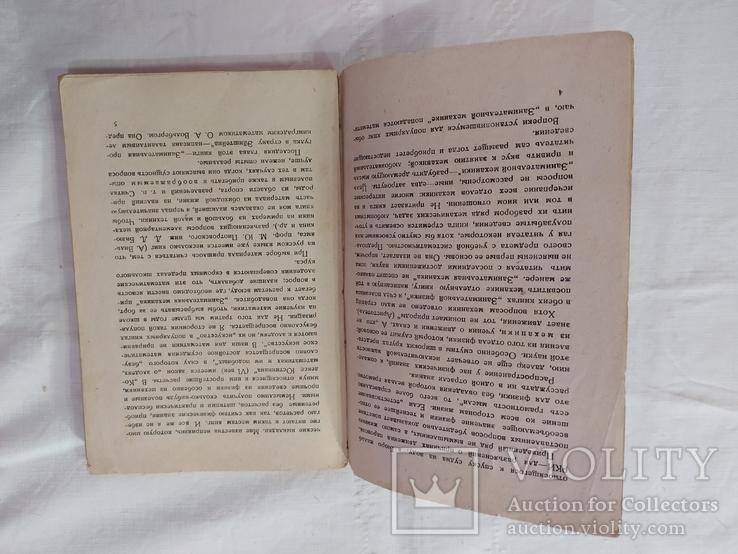 Занимательная механика 1930 года, фото №4