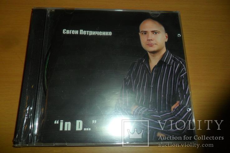 """Диск CD сд """"in D"""" Петриченко запечатанный, фото №2"""