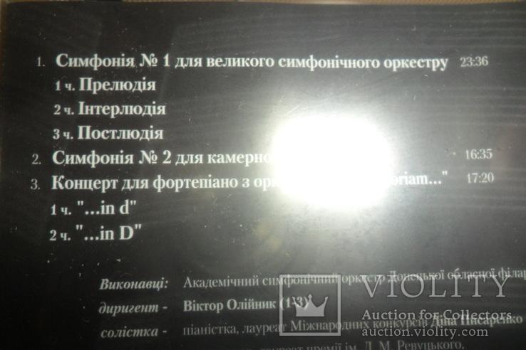 """Диск CD сд """"in D"""" Петриченко запечатанный, фото №7"""