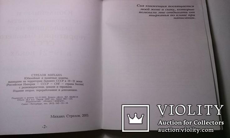 Юбилейные и памятные монеты вышедшие на территории бывшего СССР в 19-21 в.тир.1 тыс., фото №6
