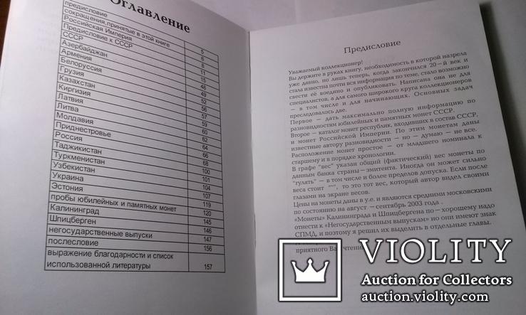 Юбилейные и памятные монеты вышедшие на территории бывшего СССР в 19-21 в.тир.1 тыс., фото №7