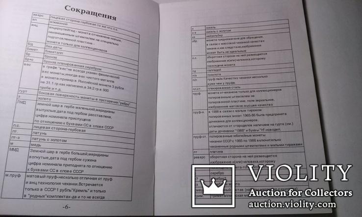 Юбилейные и памятные монеты вышедшие на территории бывшего СССР в 19-21 в.тир.1 тыс., фото №3
