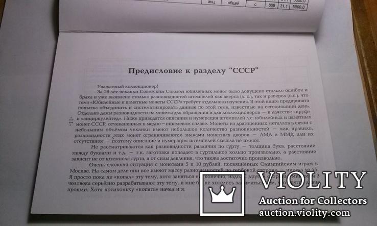Юбилейные и памятные монеты вышедшие на территории бывшего СССР в 19-21 в.тир.1 тыс., фото №9