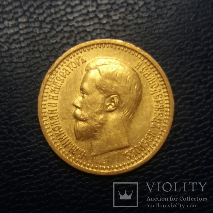 7 рублей 50 копеек 1897, фото №3