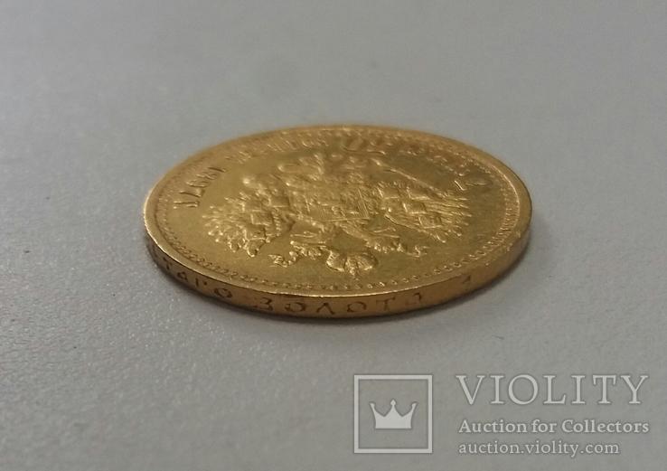 7 рублей 50 копеек 1897, фото №7