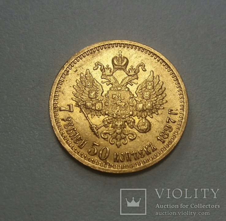 7 рублей 50 копеек 1897, фото №10