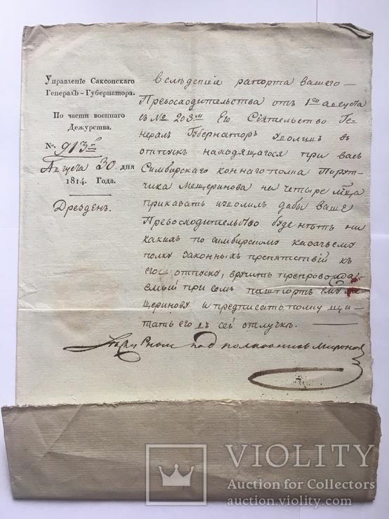 Документ 1814 р. Управление Саксонскаго Генерал-Губернатора