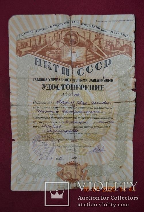 """Удостоверение НКТП СССР """" Модельщика """". 1937 год, фото №2"""