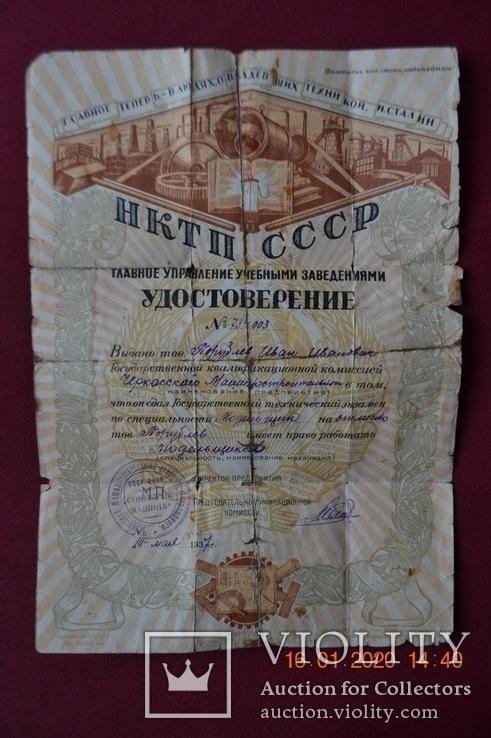 """Удостоверение НКТП СССР """" Модельщика """". 1937 год, фото №3"""