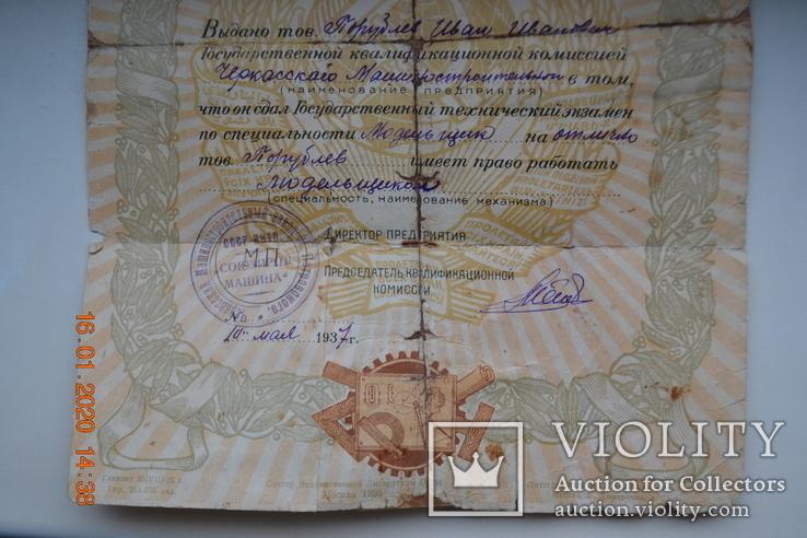 """Удостоверение НКТП СССР """" Модельщика """". 1937 год, фото №6"""