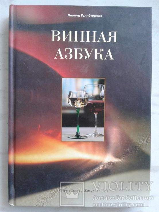 Винная азбука (Серия: Вина и спиртные напитки мира), фото №2
