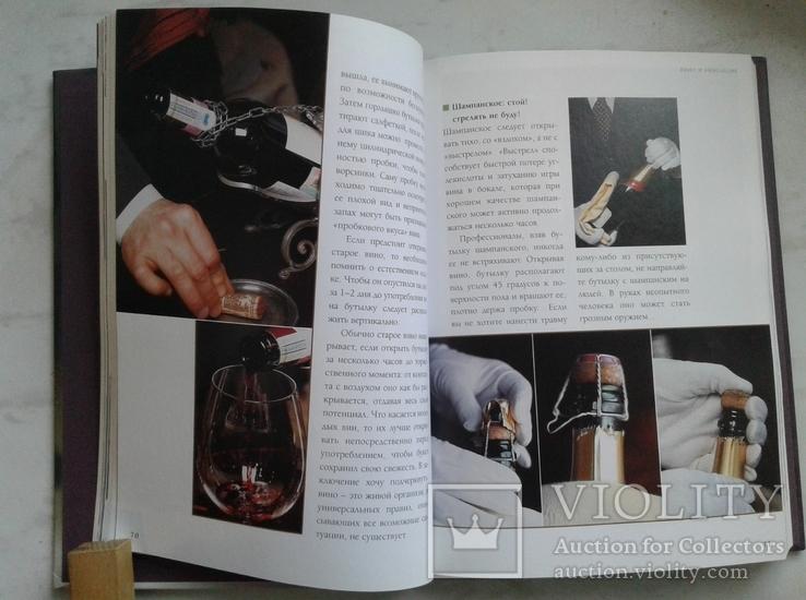 Винная азбука (Серия: Вина и спиртные напитки мира), фото №7