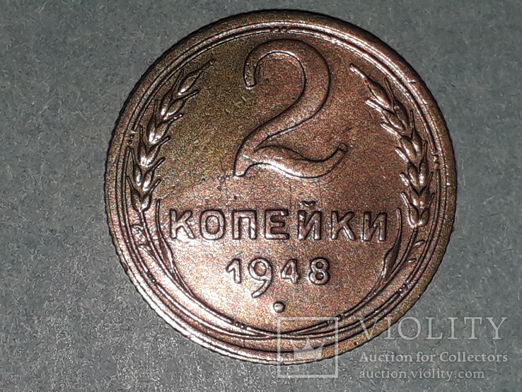 СССР 2 копейки 1948 год, фото №2