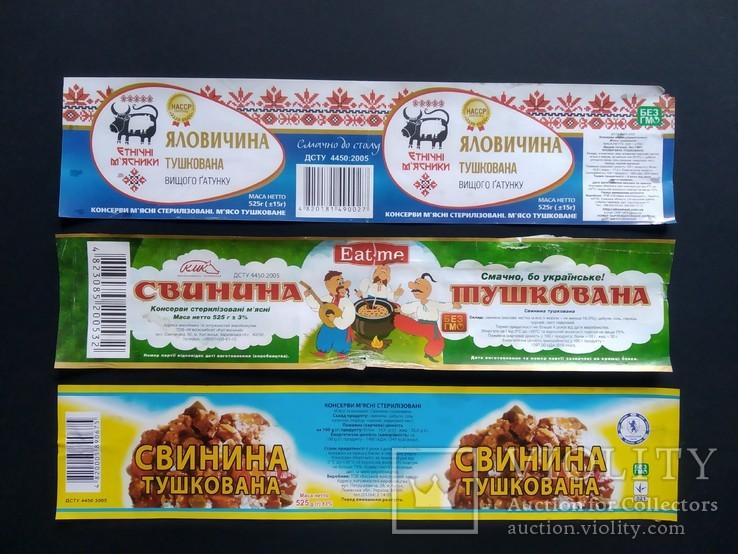 Этикетки от тушёнки (3 шт), фото №2