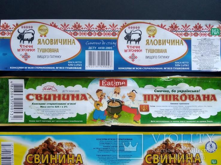 Этикетки от тушёнки (3 шт), фото №3