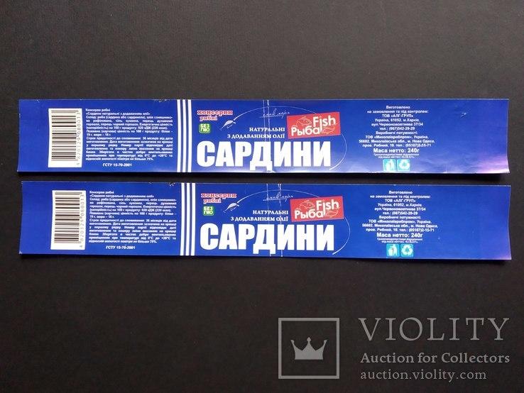 Этикетки от сардины (2 шт)  ГСТУ 15-70-2001, фото №2