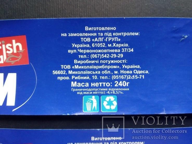 Этикетки от сардины (2 шт)  ГСТУ 15-70-2001, фото №4